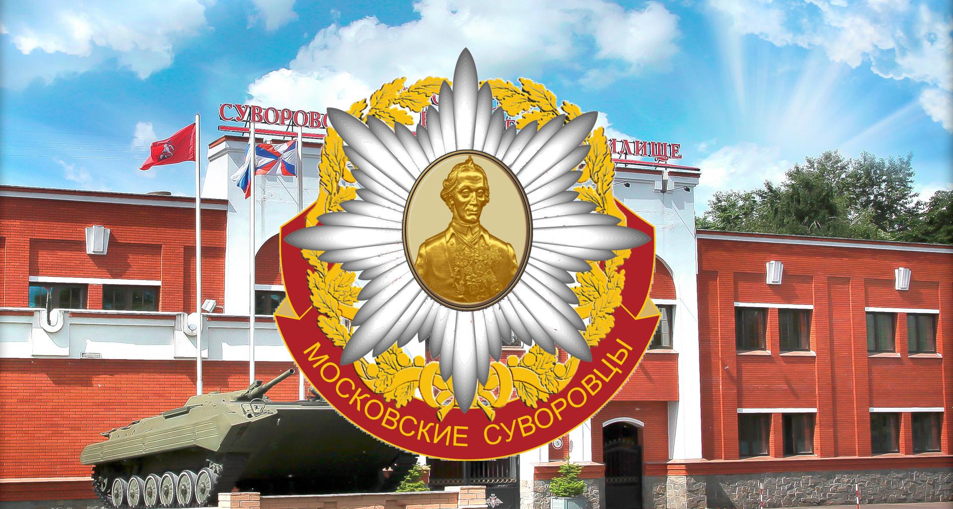 Московским суворовцам - 11 лет (1).jpg