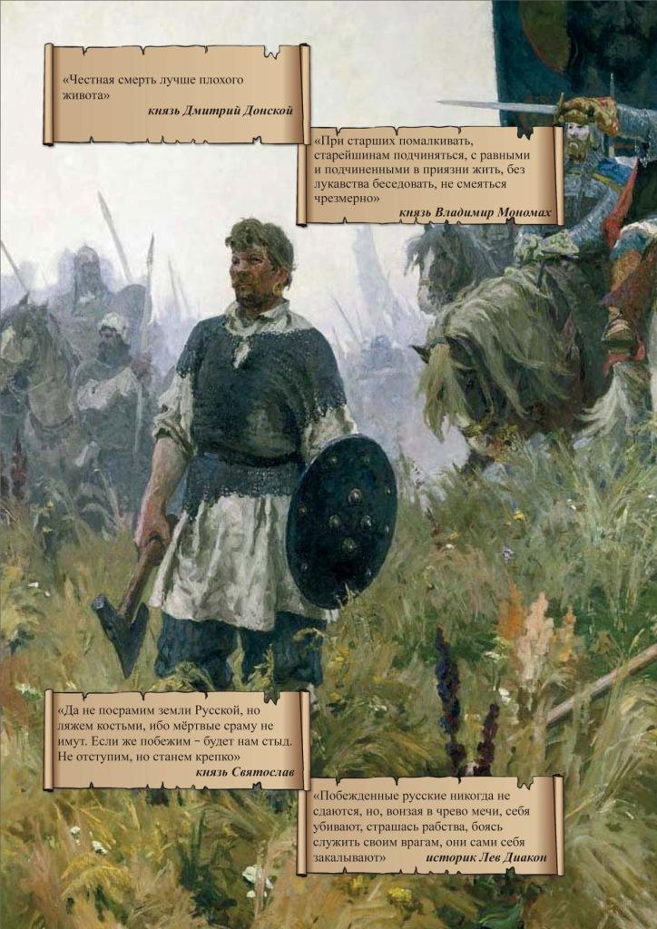 кодекс русского офицера картинка самоварах