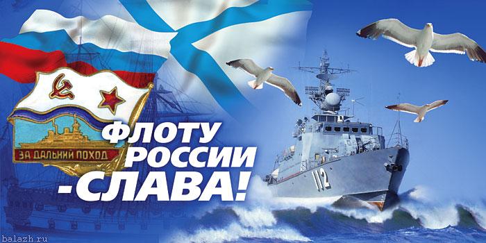 Слава военно морскому флоту россии