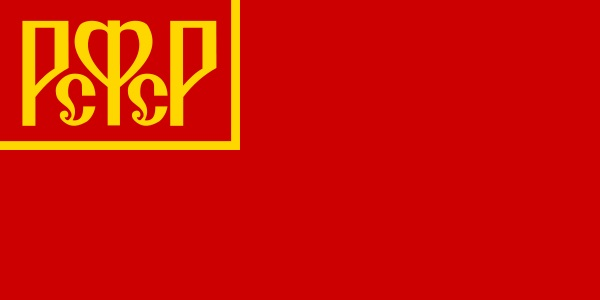 Флаг РСФСР с 1918 по 1920 .jpg
