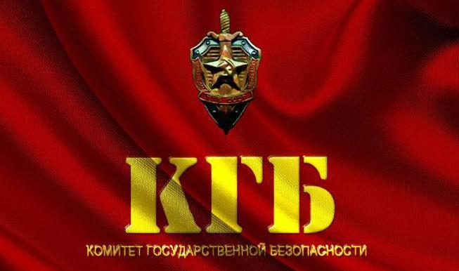 С Днем Комитета Государственной Безопасности России!
