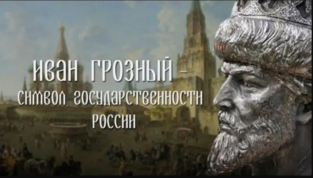 Иоанн Васильевич Грозный.jpg