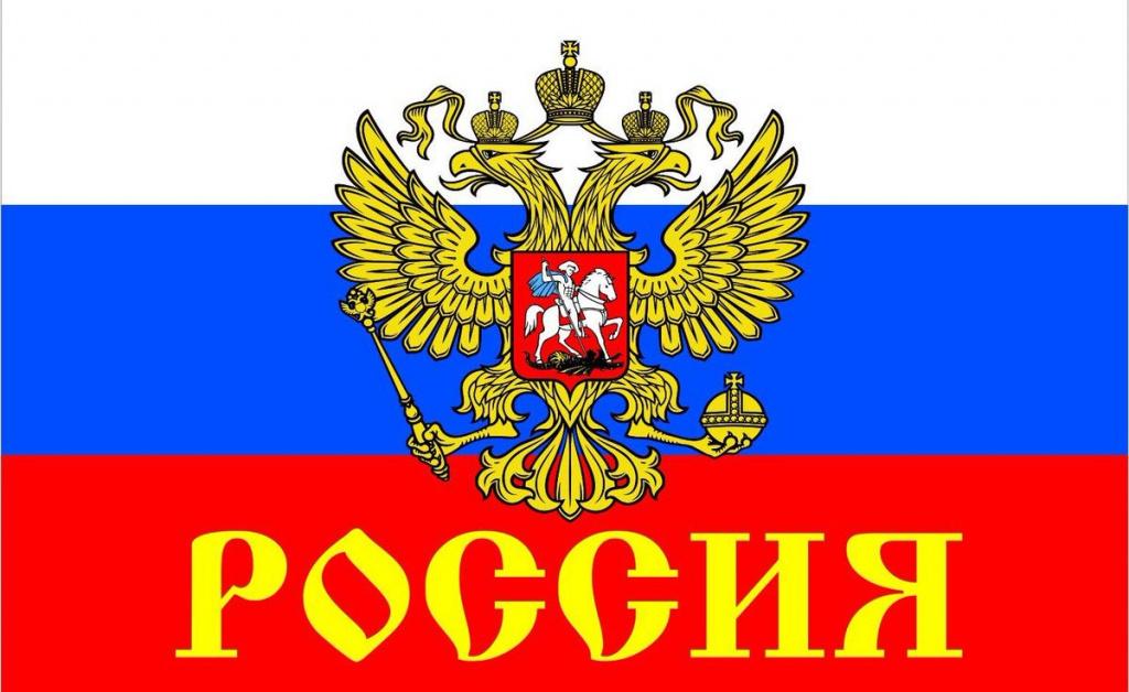 Государственный флаг России.jpg