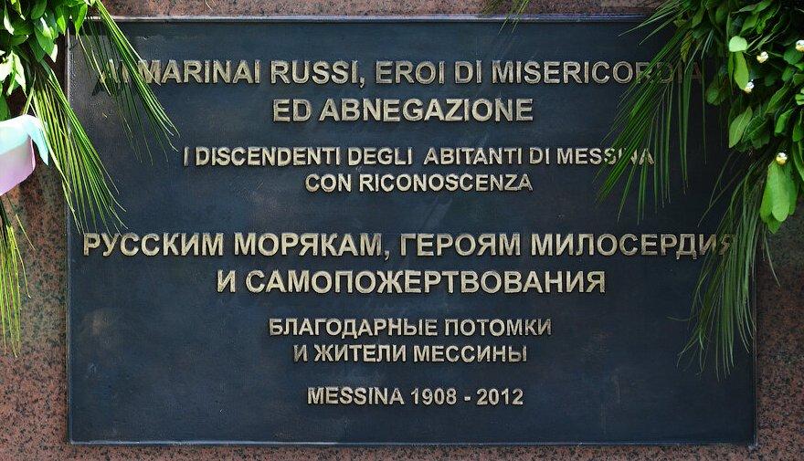 Памятник морякам Русского Императорского флота в Мессине....jpg