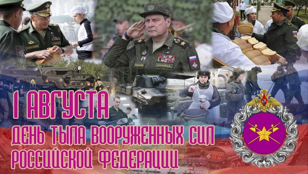 Открытка с днем тыла вооруженных сил рф, интерны смешные картинки