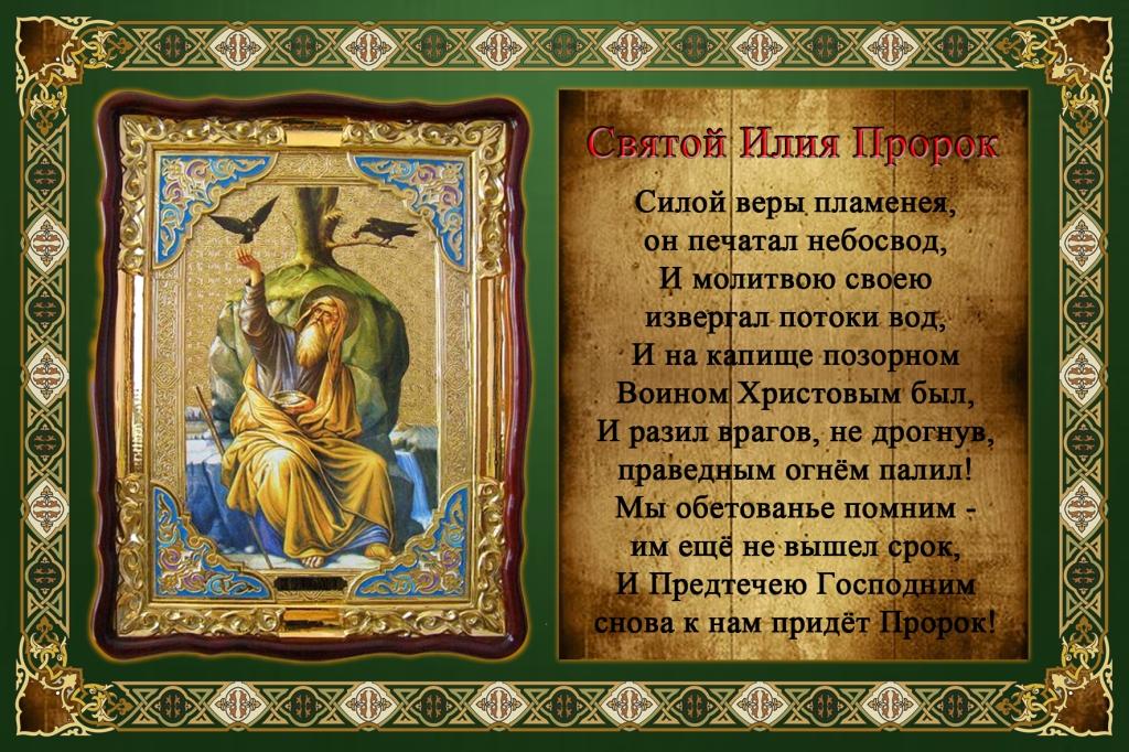 Поздравление илья пророк картинки
