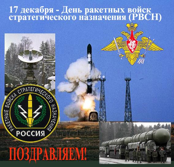 Открытки молодец, красивую гиф открытку с праздником день ракетных войск стратегического назначения