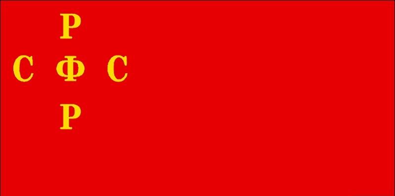 Первый Флаг РСФСР.jpg