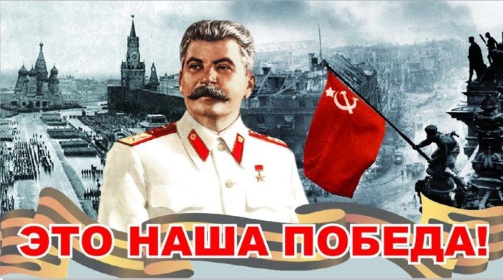 И.В.Сталин. Это наша Победа.jpg